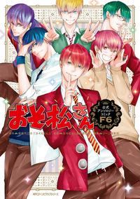 おそ松さん公式アンソロジーコミック【F6】