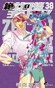 絶対可憐チルドレン(38)【電子書籍】[ 椎名高志 ]