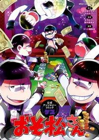 おそ松さん公式アンソロジーコミック【ゲス】