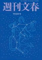 週刊文春9月22日号[雑誌]