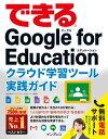 できるGoogle for Education クラウド学習ツール実践ガイド【電子書籍】[ できるシリーズ編集部 ]