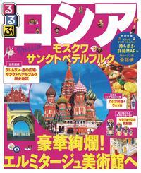 るるぶロシア モスクワ・サンクトペテルブルク(2017年版)【電子書籍】
