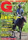 週刊Gallop 2015年5月31日号2015年5月31日号【電子...