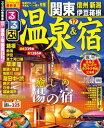 るるぶ温泉&宿 関東 信州 新潟 伊豆箱根'17【電子書籍】