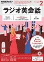 NHKラジオ ラジオ英会話 2017年2月号[雑誌]【電子書籍】