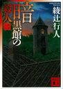 暗黒館の殺人(二)【電子書籍】[ 綾辻行人 ]