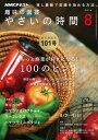 NHK 趣味の園芸 やさいの時間 2016年8月号[雑誌]【電子書籍】