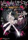 絶対絶望少女 ダンガンロンパ Another Episode ジェノサイダーモード(2)【電子書籍】[ 南街 香 ]