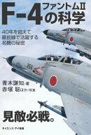 F-4 �ե���ȥ�II�βʳ�