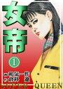 女帝1【電子書籍】[ 和気一作 ]