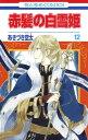 赤髪の白雪姫12【電子書籍】[ あきづき空太 ]...