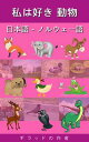 私は好き 動物 日本語 - ノルウェー語【電子書籍】[ ギラッド作者 ]