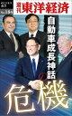自動車成長神話の危機週刊東洋経済eビジネス新書No.184【電子書籍】