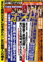 週刊ポスト 2016年 12月16日号【電子書籍】[ 週刊ポスト編集部 ]