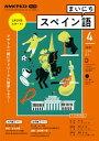 NHKラジオ まいにちスペイン語 2021年4月号[雑誌]【電子書籍】