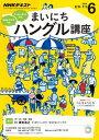 NHKラジオ まいにちハングル講座 2016年6月号[雑誌]【電子書籍】