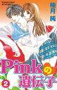 Pinkの遺伝子(2)【電子書籍】[ 柚月純 ]