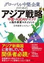 グローバル中堅企業のためのアジア戦略中国・ASEAN・インドの海外事業マネジメント【電子書籍】[ 日本経営システム ]