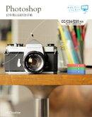 Photoshop 10ǯ�Ȥ���հ��ġ��CC/CS6/CS5 �б���