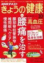 NHK きょうの健康 2016年10月号[雑誌]【電子書籍】