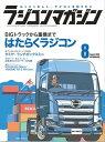 RCmagazine 2019年8月号【電子書籍】[ RCmagazine編集部 ]