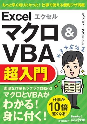 今すぐ使えるかんたん文庫 エクセル Excel マクロ&VBA超入門【電子書籍】[ リブロワークス ]