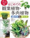 決定版 はじめての観葉植物・多肉植物 選び方と育て方【電子書籍】[ 尾崎章 ]