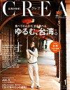 CREA 2017年1月号【電子書籍】