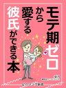 er-モテ期ゼロから愛する彼氏ができる本【電子書籍】[ 菊乃 ]
