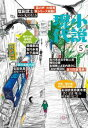小説現代 2017年 5月号【電子書籍】 講談社