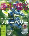 NHK 趣味の園芸 2016年6月号[雑誌]【電子書籍】