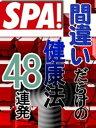 SPA!文庫 間違いだらけの健康法48連発【電子書籍】[ SPA!編集部 ]