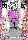 闇金ウシジマくん外伝 肉蝮伝説(1)【電子書籍】[ 真鍋昌平 ]