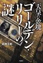 天皇の金塊ゴールデン・リリーの謎【電子書...