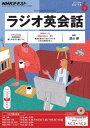 NHKラジオ ラジオ英会話 2016年6月号[雑誌]【電子書籍】
