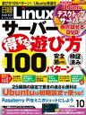 日経Linux(リナックス) 2016年 10月号 [雑誌]【電子書籍】[ 日経Linux編集部 ]