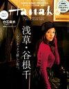 Hanako (ハナコ) 2017年 11月9日号 No.1144 [浅草、谷根千 ロマンチックで新