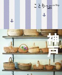 ことりっぷ 神戸【電子書籍】[ 昭文社 ]