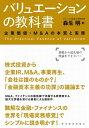 バリュエーションの教科書企業価値・M&Aの本質と実務【電子書籍】[ 森生明 ]