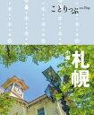 ことりっぷ 札幌 小樽【電子書籍】[ 昭文社 ]