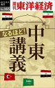 なるほど!中東講義週刊東洋経済eビジネス新書No.165【電