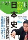 いっきに学び直す日本史 近代・現代 実用編【電子書籍】[ 安藤達朗 ]