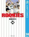 ROOKIES 14【電子書籍】[ 森田まさのり ]