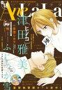AneLaLa Vol.18【電子書籍】[ LaLa編集部 ]