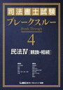 司法書士試験 ブレークスルー 民法IV[親族・相続]【電子書籍】[ 東京リーガルマインド LEC総合