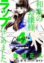 Change! 和歌のお嬢様、ラップはじめました。(4)【電子限定ネーム付き】【電子書籍】[ 曽田正人 ]