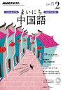 NHKラジオ まいにち中国語 2017年2月号[雑誌]【電子書籍】