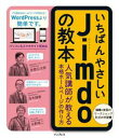 いちばんやさしいJimdoの教本 人気講師が教える本格ホームページの作り方【電子書籍】[ 赤間 公太郎 ]