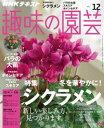 NHK 趣味の園芸 2016年12月号[雑誌]【電子書籍】