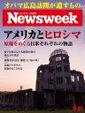 ニューズウィーク日本版 2016年5月31日2016年5月31日【電子書籍】